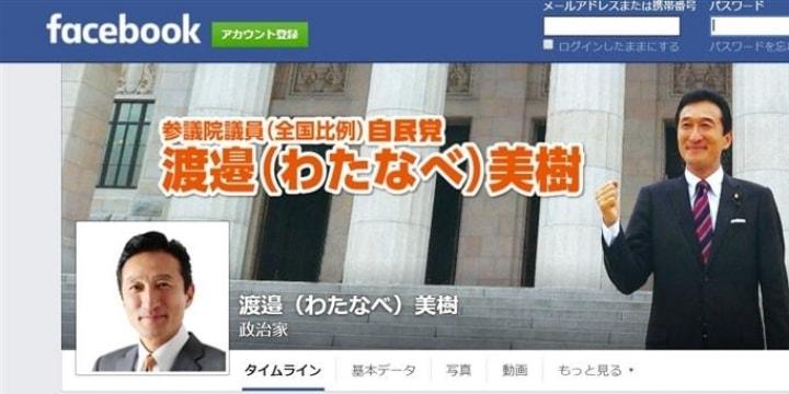 渡邉美樹氏「私の人生最大の反省点」 過労自殺訴訟の和解成立受けて謝罪