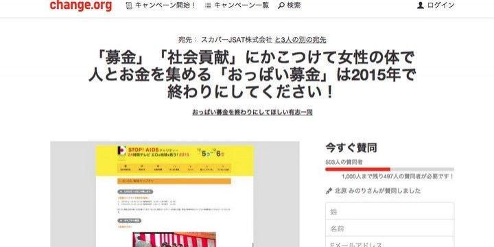 「おっぱい募金」の中止求めるネット署名活動開始「偽善的、性差別的なイベント」