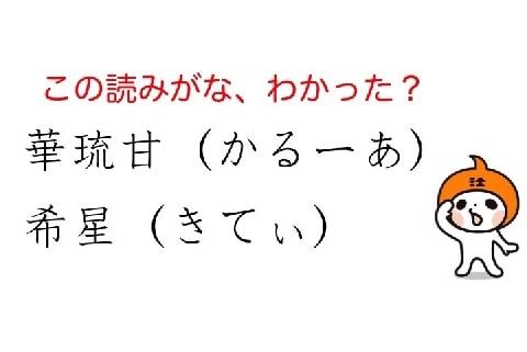 キラキラネーム1位は「皇帝(しいざあ)」 難読な「読みがな」法律で禁止できるか?