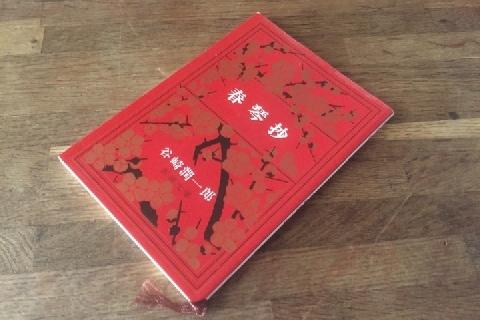 「パブリックドメイン」に谷崎潤一郎や江戸川乱歩の作品ーーどんな意味があるのか?