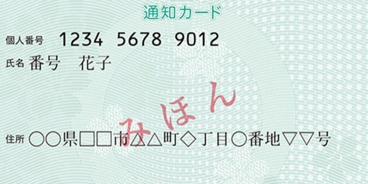 「ツタヤ」がマイナンバー通知カードを本人確認に使用、どんな法的問題があるのか?