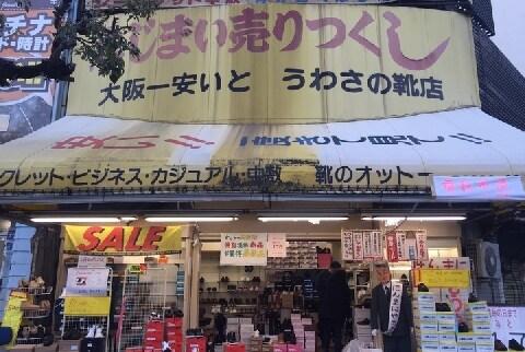 「もうあかん やめます!」掲げ20年、名物靴屋が本当に閉店へ 法的にはどうなの?