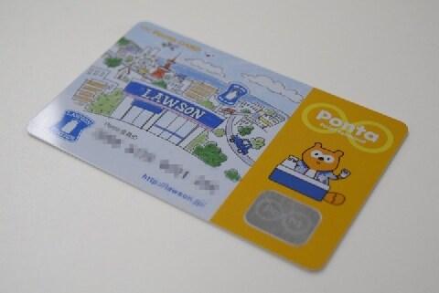 ローソン店員が自分のカードで「Ponta」ポイント不正取得、犯罪ではないのか?