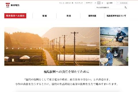 原発事故めぐる「初の刑事裁判」で何が問われる?――東電元会長ら強制起訴へ