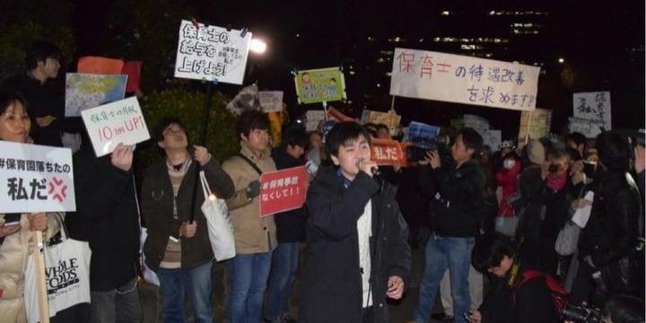 「保育士なめんな」「待遇今すぐ改善」国会前で保育士目指す高校生らが抗議デモ