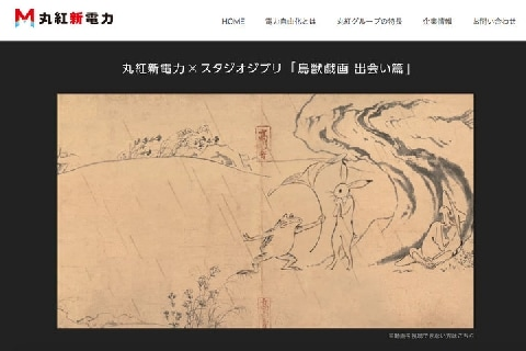 ジブリが「鳥獣戯画」を使ったアニメ制作、800年前の作品なら著作権の問題はない?