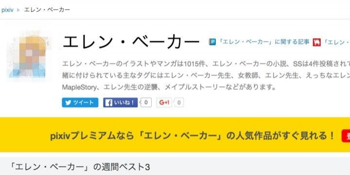 「エレン・ベーカー先生」二次創作、東京書籍が「許諾申請」を求める見解公表