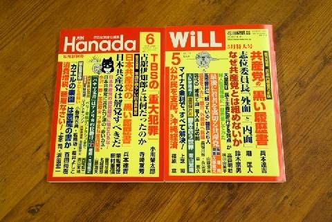 「WiLL」元編集長の新雑誌「Hanada」の表紙が似ていると話題に…法的論点は?
