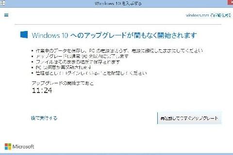 「Win10」知らぬ間のアップデートでソフトが使えなくなった…賠償請求は可能?