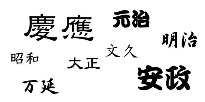 慶應や安政生まれも?「相続手続き」戸籍謄本集め、垣間見える先祖の人生