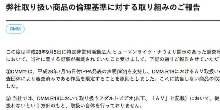 DMM、18歳未満が出演するイメージビデオの取り扱いを全て停止