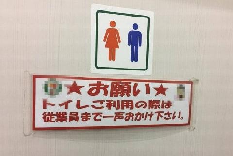 コンビニのトイレ「スタッフに一声かけて」無視して勝手に利用、犯罪になる?