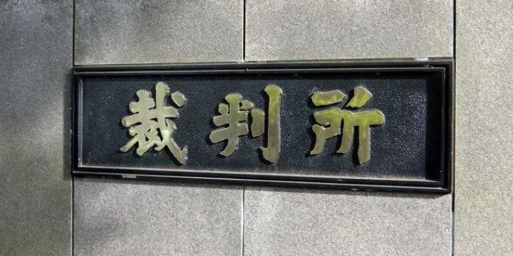 伊藤和子弁護士に対する名誉毀損、池田信夫氏に賠償命令…東京地裁
