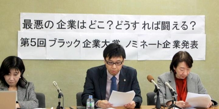 電通、ドンキ、佐川、仁和寺・・・「ブラック企業大賞」ノミネート10社発表