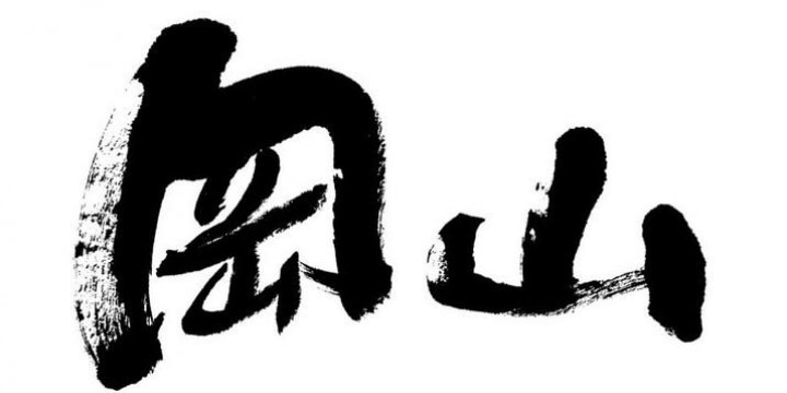 中国で「OKAYAMA」「岡山」が商標出願された…岡山県が止めることは可能か?