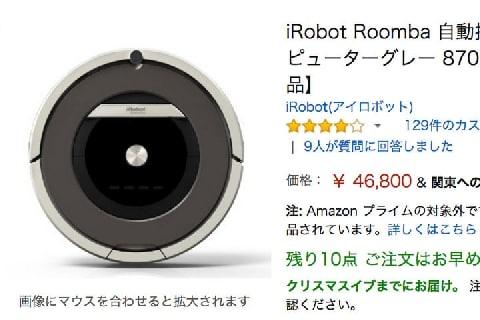 「ルンバたったの3000円?」アマゾン「バグ」で祭り発生、注文は無効になるか