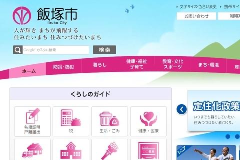 福岡・飯塚市長と副市長が平日に「賭けマージャン」、賭博罪で起訴される可能性は?