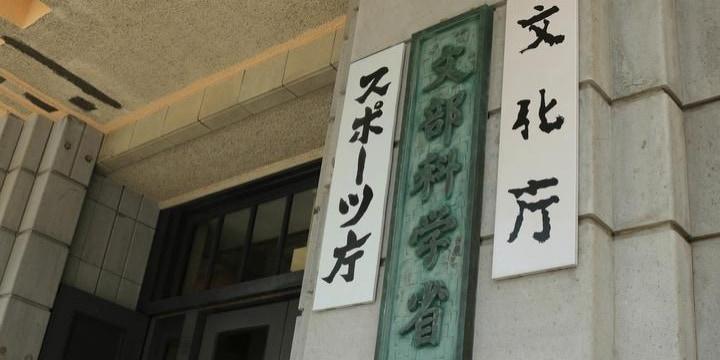 文科省元幹部「天下り」早稲田大にあっせん…省庁側、再就職した本人の法的責任は?