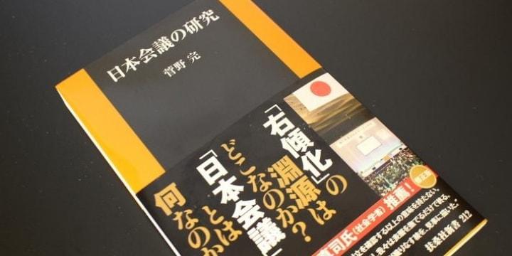 「日本会議の研究」販売差し止め命令、電子書籍版の扱いはどうなる?