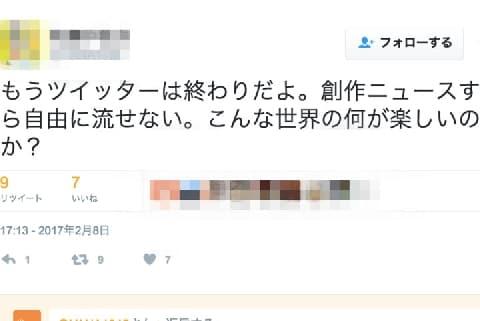 インフルエンザ、後追い自殺…「エビ中」松野さん急死めぐりデマ拡散、法的問題は?