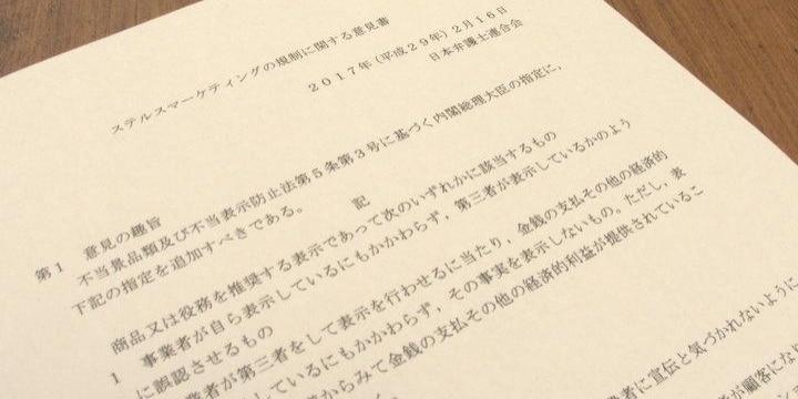 日弁連が「ステマ」の法規制を求める意見書「日本の法整備は遅れている」