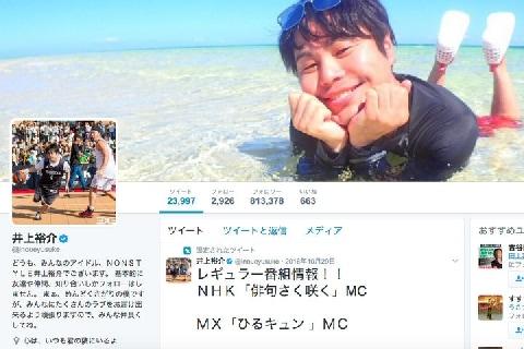 ノンスタ井上さん不起訴…被害者の「許してあげて」の願いも影響したのか?