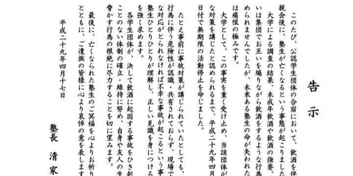 慶應大、サークル春合宿の飲み会後に男子学生が死亡…この5年で3件目