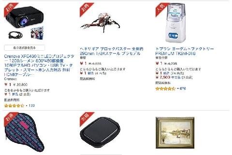 Amazonマーケットプレイスで「詐欺業者」横行…商品届かず、個人情報漏れる恐れ