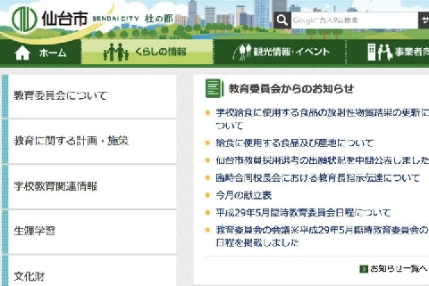 生徒自殺、なぜ学校や教育委員会は「いじめ」を認めたがらない? 仙台の事件を考察