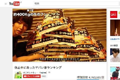 YouTuber「はじめしゃちょー」に代引きで牛フン400kg、送りつけは犯罪行為?