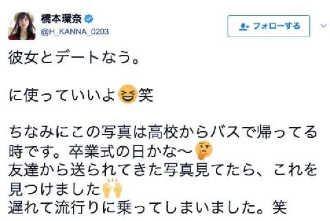 橋本環奈さん「彼女とデートなう。に使っていいよ」写真投稿、どんな使い方でもいい?