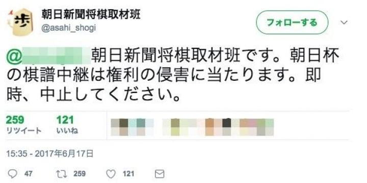 将棋実況YouTuberに朝日新聞「権利侵害なので中止を」、何の権利侵害なのか?