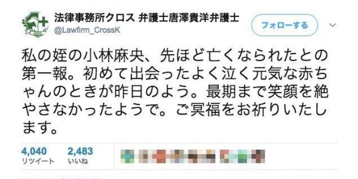 メディアも騙された「唐澤弁護士の姪は麻央さん」偽ツイッター、善意巻き込み被害拡大