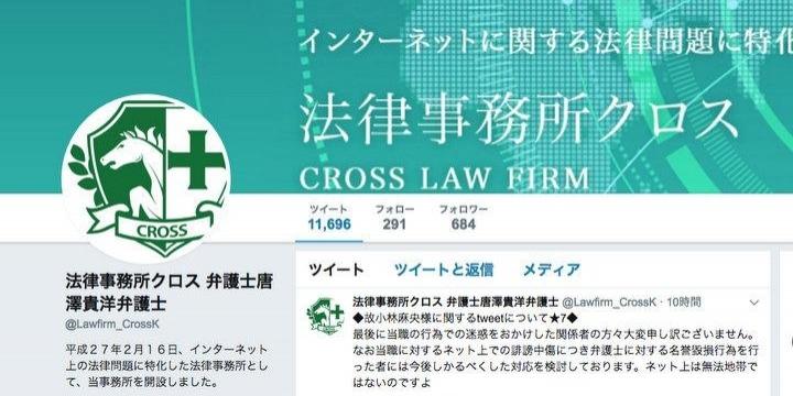 麻央さん死去めぐる「唐澤弁護士」の偽ツイート、多くの混乱を生んだその内容とは?