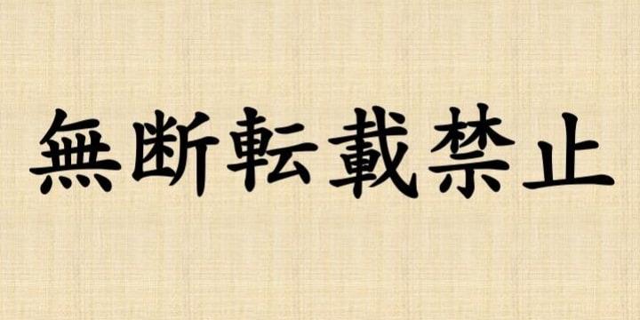 田村淳さんツイッター「無断転載禁止」書いたのにニュースに使われた ...