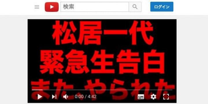 松居一代さん、止まらない「YouTube動画」投稿…削除対象にならないのか?