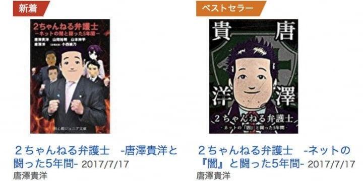 アマゾンで唐澤貴洋弁護士の「なりすまし本」、電子書籍の販売停止を要求