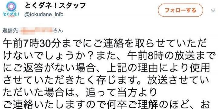 とくダネ!がSNSの台風動画「返答なくても使用」、弁護士「違法とまではいえない」