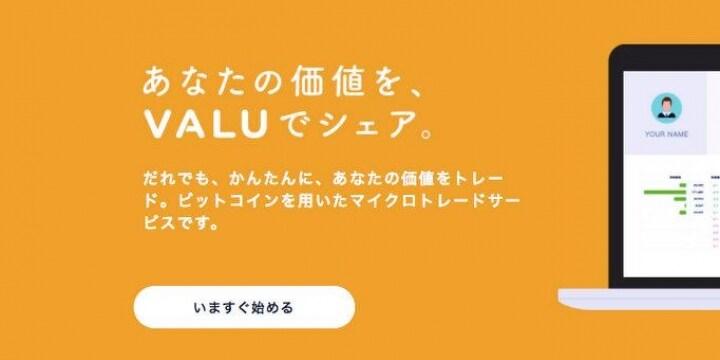 VALU運営会社「ヒカル氏の売却行為は規約違反」、来週にも新ルール発表へ