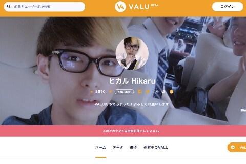 YouTuberヒカルさんの「VALU」売却行為、「詐欺罪」が成立するのはどんな場合?