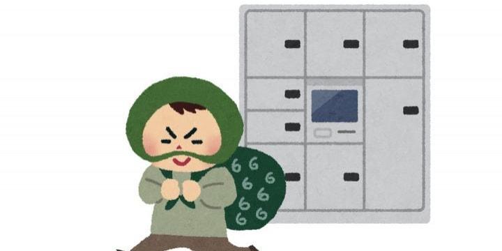 コインロッカーに入れた大事な荷物が盗まれた! 設置者に賠償請求できる?
