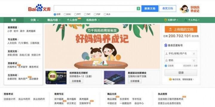 日本の「おもてなしマニュアル」が中国に流出…文書共有サイトの実態と法的問題