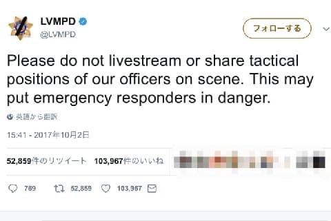 ラスベガス銃乱射で警察「部隊の位置をSNS中継しないで」…日本で起きた場合の問題