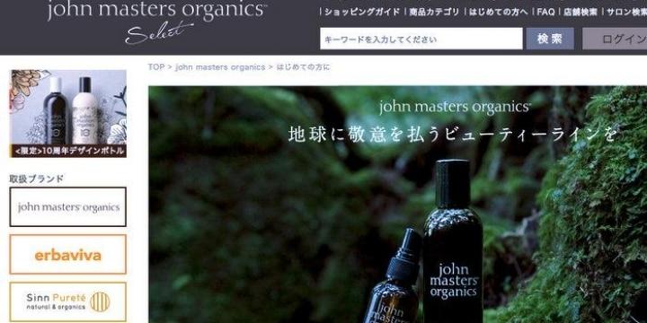 天然由来うたいながらシリコン…ジョンマスターオーガニックが商品回収、違法性は?