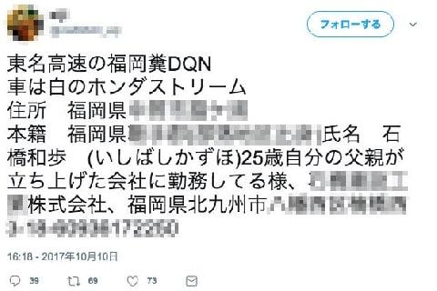 デマ拡散の違法性…東名死亡事故「容疑者の勤務先」虚偽情報で会社に電話殺到、休業