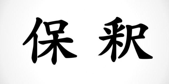 清水アキラさん、勾留中の三男・良太郎さんに「保釈させない」 そんなことできる?