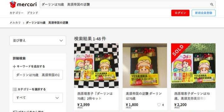 出版社が回収した「ダーリンは70歳 高須帝国の逆襲」、メルカリやヤフオクで売るのはOK?
