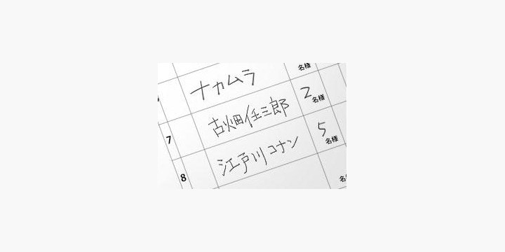 ファミレスの客待ち名簿に「古畑任三郎」や「江戸川コナン」と書いたら犯罪か?