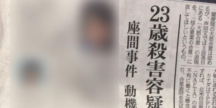 座間事件被害者「実名報道」各紙の違い…産経は実名で一貫、朝日・毎日・日経は匿名に