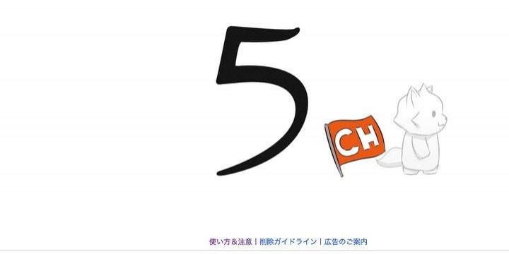 5ちゃんねる、まとめルール変更で「アフィブログ死亡」の声も…従わないとダメ?